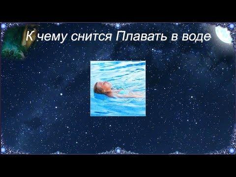 К чему снится Плавать в воде (Сонник)