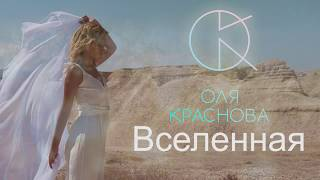 Оля Краснова - Вселенная дышит (Lyrics)