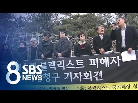 비슷하지만 다른 문화계-환경부 블랙리스트…따져보니 / SBS