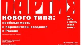 Научно-экспертная сессия «Партия нового типа: необходимость и перспективы создания в России»