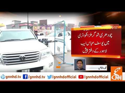 Chaudhry Sugar Mills case: Yousaf Abbas Sharif appears before NAB