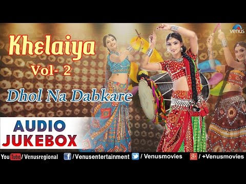 Khelaiya- Vol- 2- Dhol Na Dabkare : Gujarati Folk Songs | Audio Jukebox