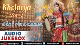 Khelaiya- Vol- 2- Dhol Na Dabkare : Gujarati Folk Songs | Audio Jukebox