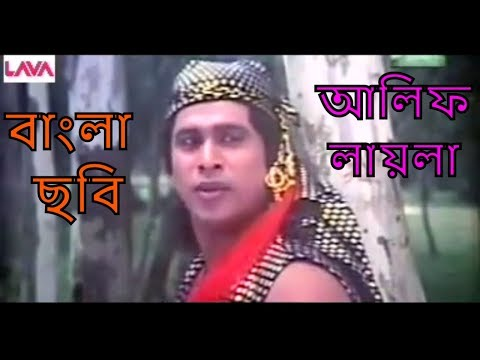 Alif laila                                old bangla full movie    dildar    notun    danny sidak