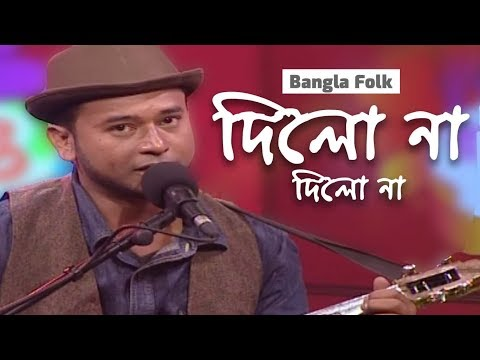 Dilona Dilona - দিল না দিল না by Utthan | Acoustic Cover | Unplugged | Rong | Bangla Music | mytv