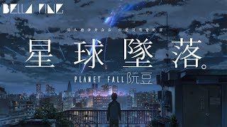 阮豆 - 星球墜落 (最好聽的女聲版)【歌詞字幕 / 完整高清音質】♫「情人總分分合合 但是沒有愛的深...」Ruan Dou - Planet Fall