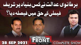 On The Front With Kamran Shahid | 28 Sep 2021 | Dunya News