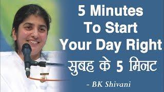 5 Minutes To Start Your Day Right: Part 4: BK Shivani (Hindi