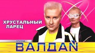 ВАЛДАЙ  - Хрустальный ларец (Official Video 2000)