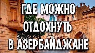 Где можно отдохнуть в Азербайджане