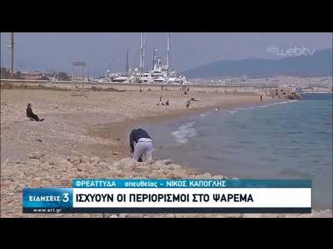 Τα νέα μέτρα για τις παραλίες   29/04/2020   ΕΡΤ