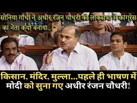 कांग्रेस नेता अधीर रंजन के पहले भाषण में ऐसे तेवर, स्पीकर ओम को बधाई की आड़ में मोदी सरकार को घेरा!