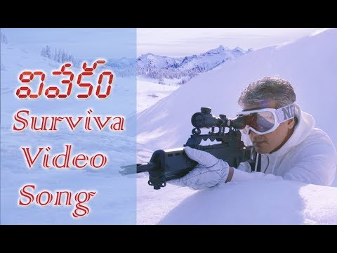 Surviva Video Song - Vivekam