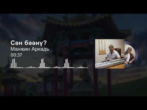 Аркадий Манджиев - Сян бяяну? / Манҗин Аркадь - Сән Бәәнү?