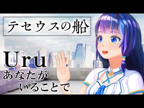 あなたがいることで / Uru【TBS系 日曜劇場「テセウスの船」主題歌】(Covered by 富士葵)【歌ってみた】