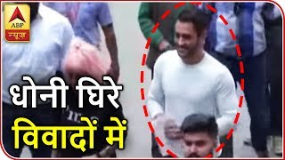 Master Stroke: MS Dhoni Entangled In CONTROVERSY | ABP News