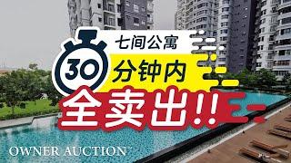 [Owner Auction™] 6间 Maisson 公寓 + 1 间 Mutiara Villa 公寓在短短30分钟内全卖出!!