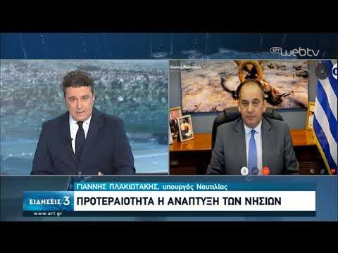 Γ. Πλακιωτάκης: Προτεραιότητα η ανάπτυξη των νησιών | 11/06/2020 | ΕΡΤ