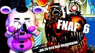Почему так стрёмно?! Freddy Fazbear