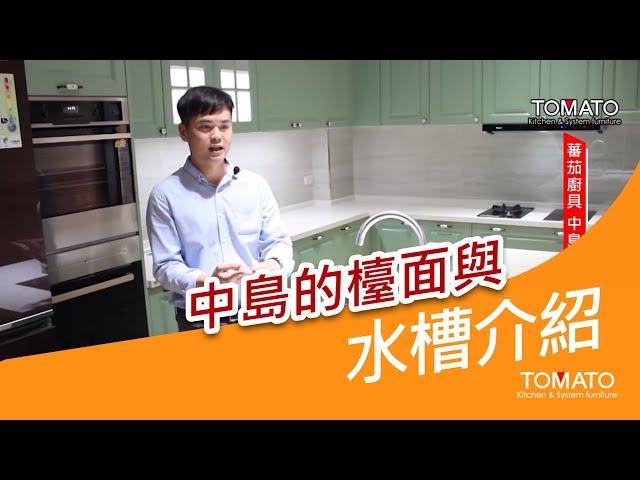 豪宅常用的高單價檯面|讓配置在中島的水槽不再積水