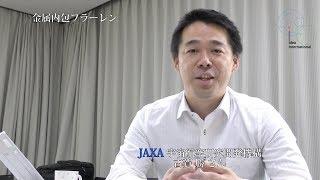 JAXAの古賀さん来社