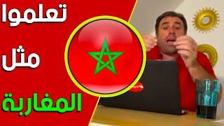 تعلموا مثل المغاربة يقول الصحفي الجزائري