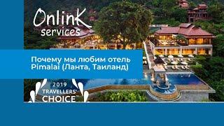 Личное мнение: 5 причин, почему мы так любим отель Pimalai Resort & Spa (Таиланд)!