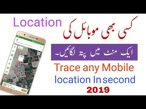 How To Trace Mobile Number Current Location In Pakistan 2019