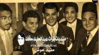 اغاني طرب MP3 تحت راية بورسعيد - عبد الحليم حافظ 23 ديسمبر 1957 تحميل MP3