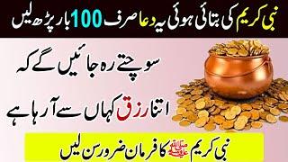 Nabvi Dua Sirf 100 Bar Parh Lein   Rizq Ki Farawani Ka Wazifa