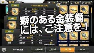 アズレン-初心者向け-注意すべき金色戦艦主砲についてアズールレーン