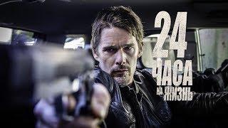 24 часа на жизнь / 24 Hours to Live (2017) / Боевик