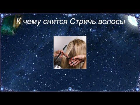 К чему снится Стричь волосы (Сонник)