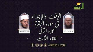 الوقف والإبتداء فى سورة البقرة ج 2 مع فضيلة الشيخ حمدى سعد ودكتور إسلام الأزهرى