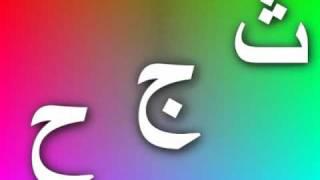 اغاني حصرية نشيد الحروف | Arabic letters تحميل MP3
