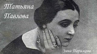 Татьяна Павлова (10.12.1890 - 7.11.1975)