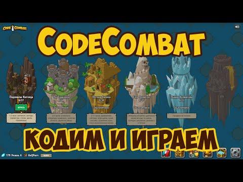 CodeCombat - Играем И Учим Языки Программирования