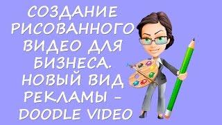 Создание рисованного видео для бизнеса. Новый вид рекламы - Doodle Video videoscribe видео на заказ