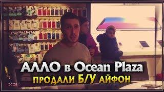 Алло. Продали IPHONE Б/У (ТРЦ «Ocean Plaza»)