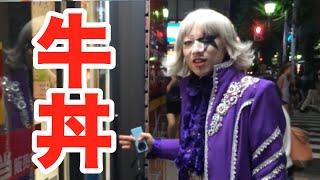 罰ゲーム牛丼を買いに行かされたゴー☆ジャス