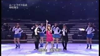 ムーンライト伝説中川翔子