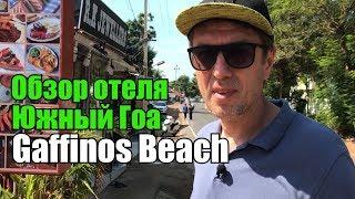 Gaffinos Beach Resort, Южный Гоа, Кавелоссим