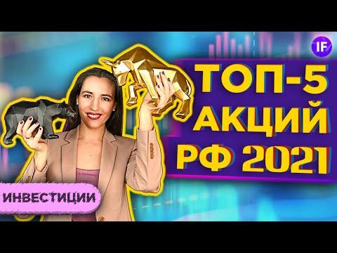 Какие акции купить в 2021 году? Топ-5 дивидендных акций на Мосбирже
