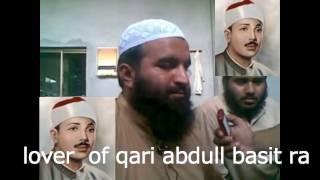 Good Copy Of Qari Abdul Basit تقلید عبدالباسط :surah Rahman By Qari Hammad Ullah Sajid