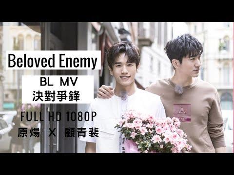[BL]决对争锋-水千丞-Beloved Enemy MV-- 原煬 X 顧青裴 -1080p