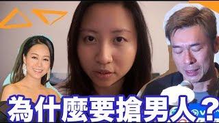 【安心偷食】為什麼有些女人喜歡搶人老公?|陳怡 ChanYee