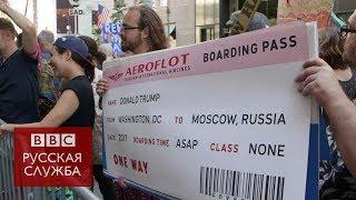Трампу на день рождения подарили билет в Москву