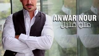 "Anwar Nour Official منو قليل"" أنور نور"" MANNO 2ALIL تحميل MP3"