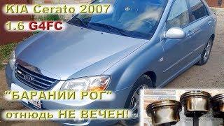 """KIA Cerato 2007: """"Бараний рог"""" отнюдь не вечен..."""