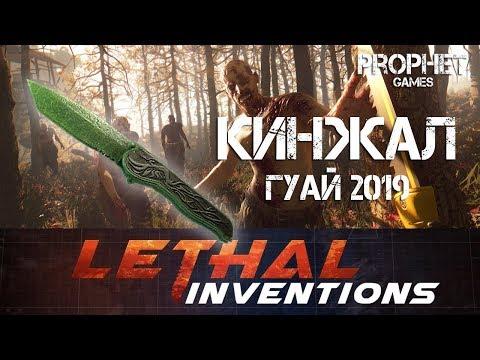 Dying Light. Как легко получить кинжал Гуай из набора Lethal Inventions. 2019